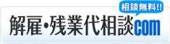 解雇・残業代相談.com